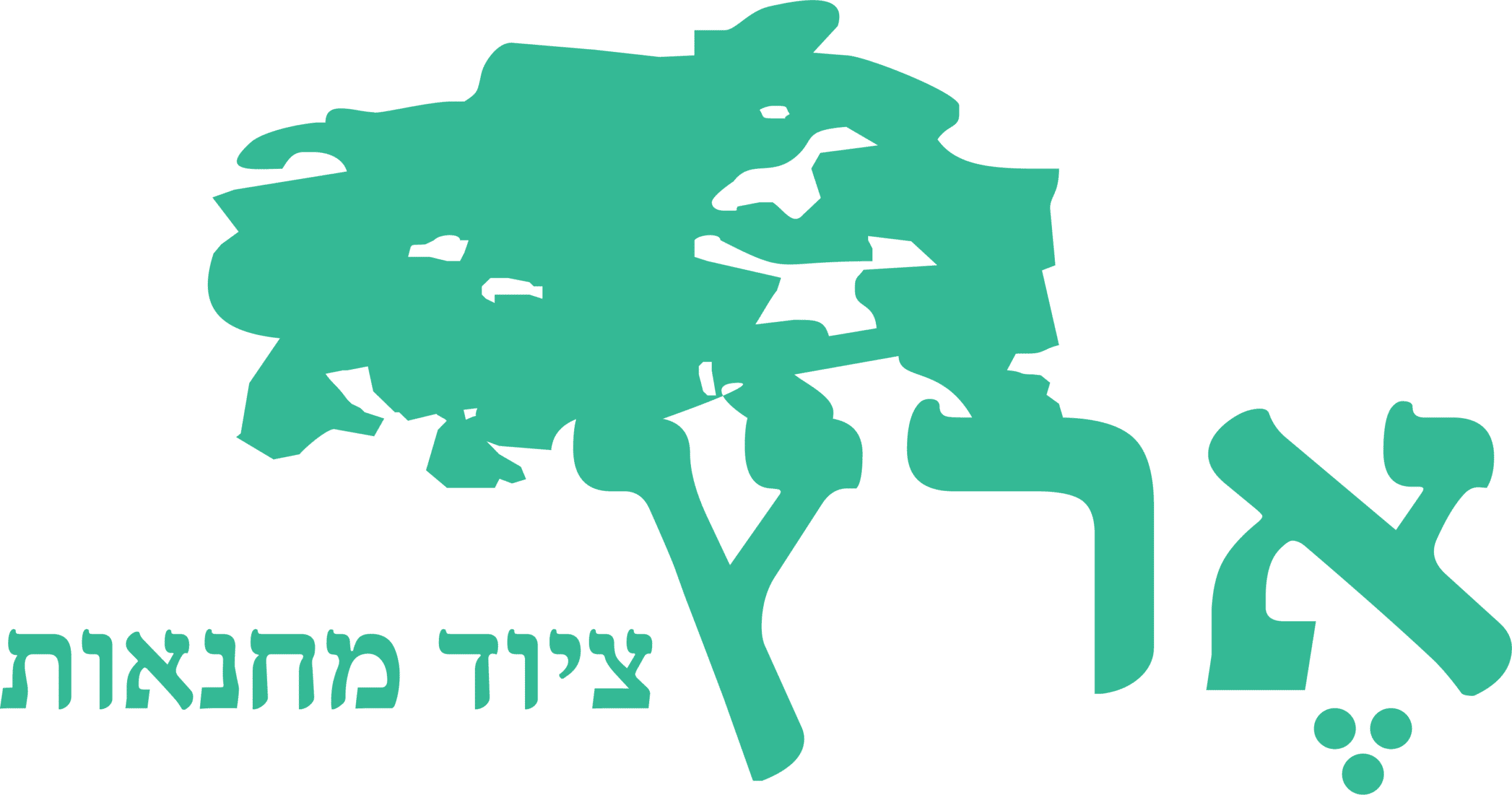 logo green ארץ ציוד מחנאות