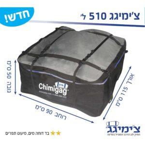 [tag] צימיגג 510 ליטר-תיק לגג הרכב נסיעות