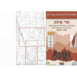 [tag] מפת טיולים וסימון שבילים  מס 20: הרי אילת אביזרים ועזרים