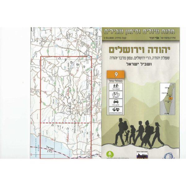 [tag] מפת טיולים וסימון שבילים יהודה וירושלים – מפה מס 9 אביזרים ועזרים